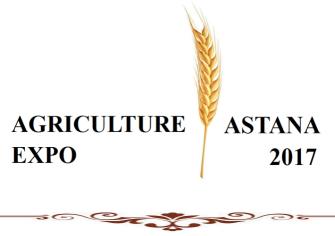 2018年哈萨克斯坦阿斯塔纳中国农业博览会