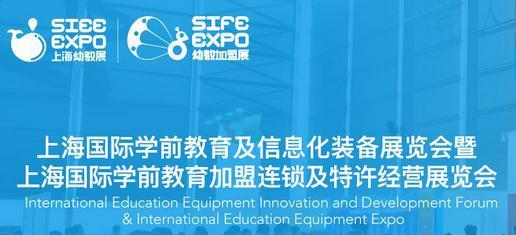 2018上海幼教加盟展-幼教加盟展