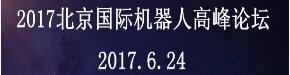 2017北京国际机器人高峰论坛