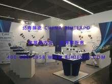 18年美国国际电机展览会