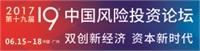2017(第十九届)中国风险投资论坛