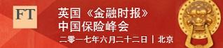 英国《金融时报》中国保险峰会