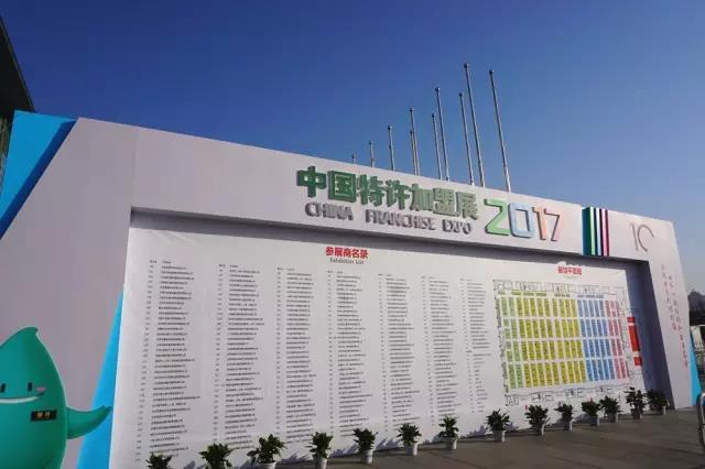 2018CCFA北京国际特许加盟展