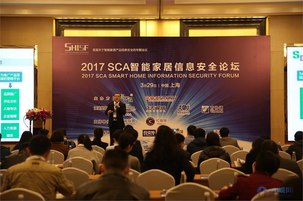 2017SCA智能家居信息安全论坛