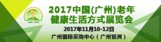 2017中國(廣州)老年健康生活方式展覽會
