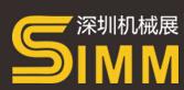 2018SIMM深圳国际机械制造工业展览会