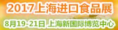 2017第八届上海高端进出口食品与饮料展览会