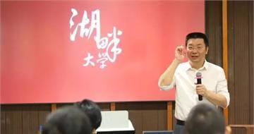 湖畔大学江南春演讲:与其追随主流,不如自成主流