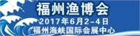 中国福州国际渔博会