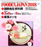 2018年43th日本食品饮料展千叶食品展FOODEX JAPAN