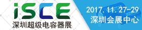 2017深圳国际超级电容器展览会