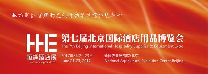 第七届北京国际酒店用品博览会
