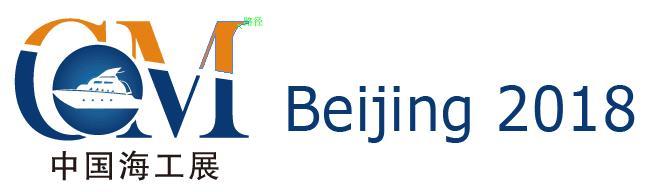 第八届中国(北京)国际海洋工程技术与装备展览会