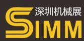2018SIMM第19届深圳国际机械制造工业展