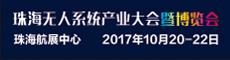 2017中国(珠海)国际无人系统产业大会暨博览会