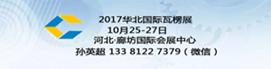 2017华北瓦楞展