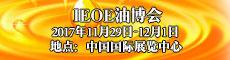 第八届IEOE中国国际食用油产业博览会暨2017中国国际健康食用油经销代理发展大会