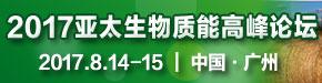 2017第四届亚太生物质能高峰论坛