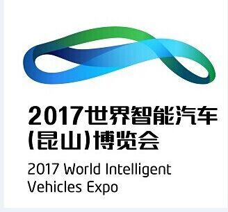 2018 中国(昆山)新能源智能汽车博览会