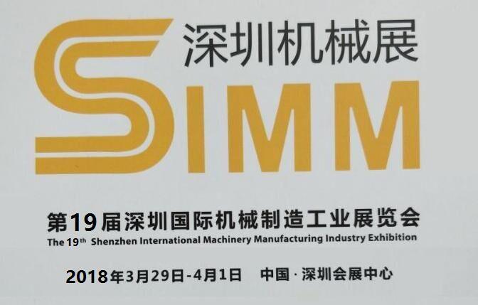 2018深圳机械展SIMM暨第19届深圳国际机械制造工业展览会