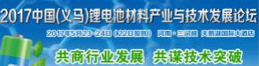 2017中国(义马)锂电池材料产业与技术发展论坛