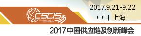中国供应链及创新峰会2017