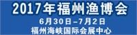 中国福州国际渔业博览会