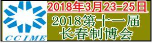 2018年第十一届长春制博会