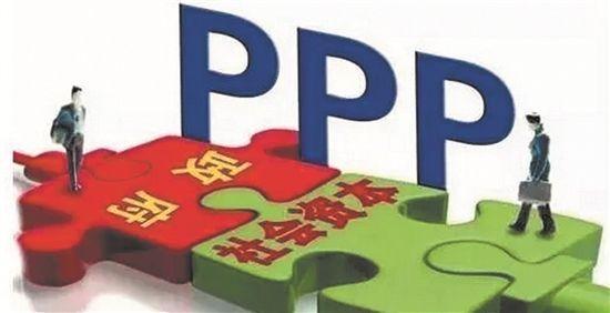 PPP项目