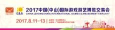 2017中国(中山)国际游戏游艺博览交易会