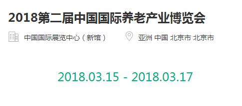  2018中国国际康复医疗器具/辅具及健康管理博览会