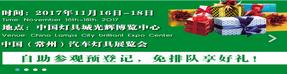 2017中国(常州)汽车灯具展览会
