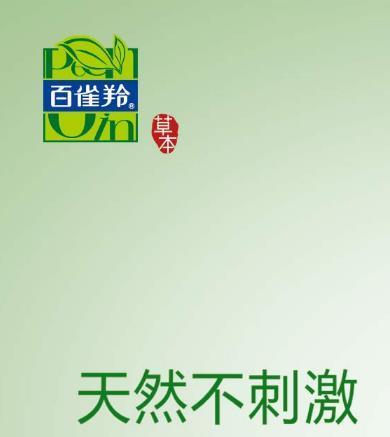 红遍网络的百雀羚创意广告被指侵权 人物造型剽窃刘诗诗