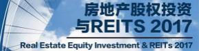 2017房地产股权投资与REITs中国年会