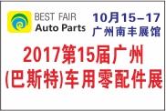 2017第15届广州(巴斯特)国际车用零配件展览会