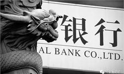 张平:是谁将银行业一步步拖进低迷的漩涡?