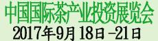 2017中国国际茶产业投资展览会