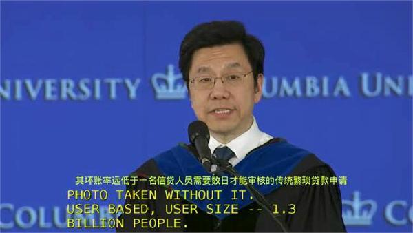 李开复于纽约哥伦比亚大学工程学院毕业典礼演讲