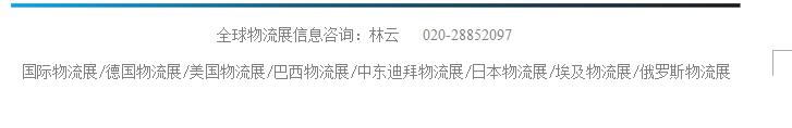 澳大利亚国际物流展  火热招展ing~林云