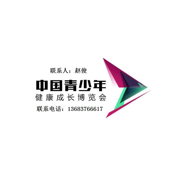 中国2017年青少年健康成长博览会(官方网站)