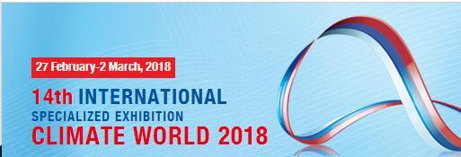 ﹡2018俄罗斯国际供热、空调、通风、空气净化及制冷设备展