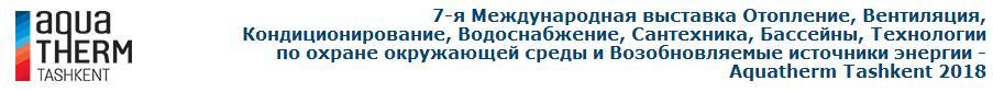 ﹡2018年乌兹别克斯坦国际供暖、通风、空调、空气净化、卫浴和环保展