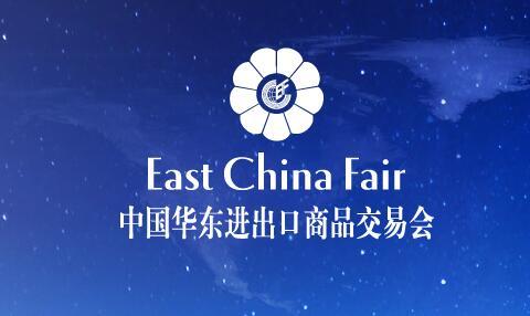 2018中国上海华交会