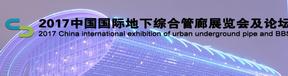 2017中国国际能源计量仪器及节能产品应用展览暨论坛
