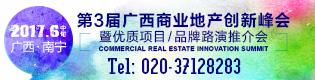 第3届广西商业地产创新峰会暨优质项目/品牌路演推介会