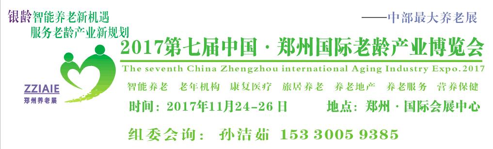2017第七届中国·郑州国际老龄产业博览会