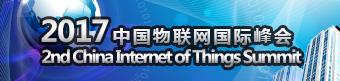 第二届中国物联网国际峰会 2017