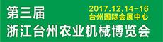 第三届浙江(台州)农业机械博览会暨智慧农机/植保/园林机械/清洗机及水泵订货会