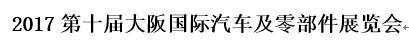 2017第十届大阪国际汽车及零部件展览会