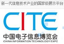 第七届中国电子信息博览会CITE 2019